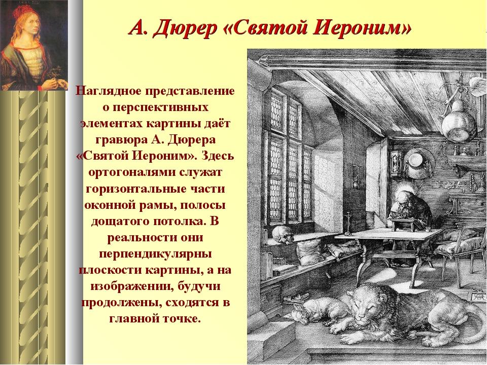 А. Дюрер «Святой Иероним» Наглядное представление о перспективных элементах к...