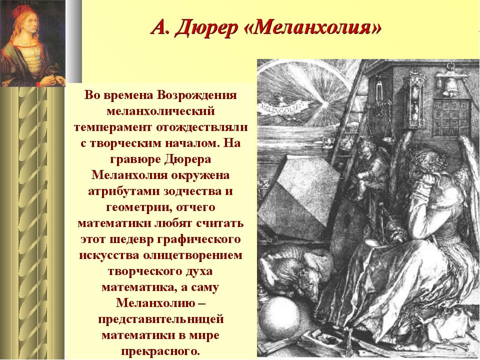 А. Дюрер «Меланхолия» Во времена Возрождения меланхолический темперамент отож...