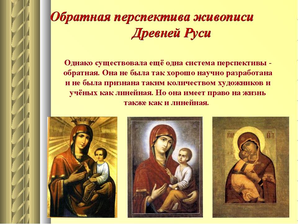 Обратная перспектива живописи Древней Руси Однако существовала ещё одна систе...