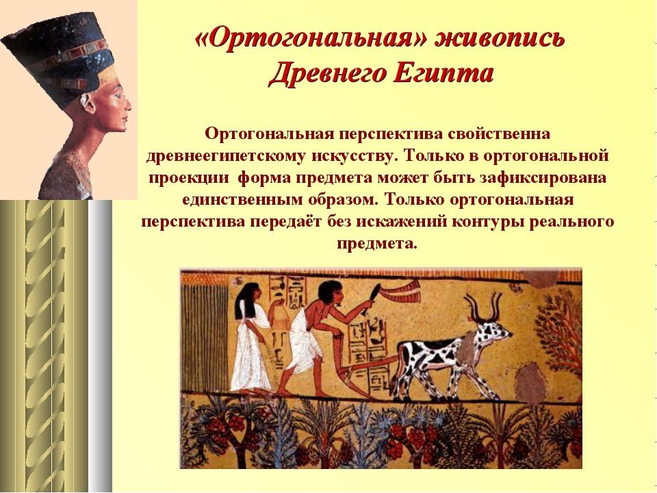 «Ортогональная» живопись Древнего Египта Ортогональная перспектива свойственн...