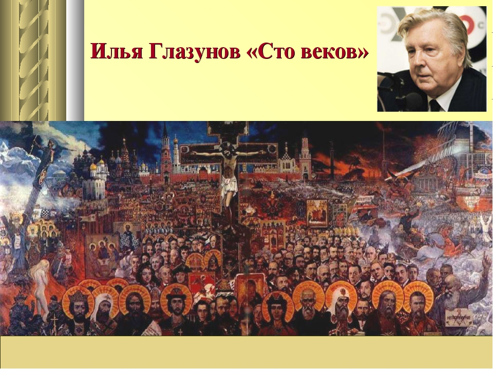 Илья Глазунов «Сто веков»