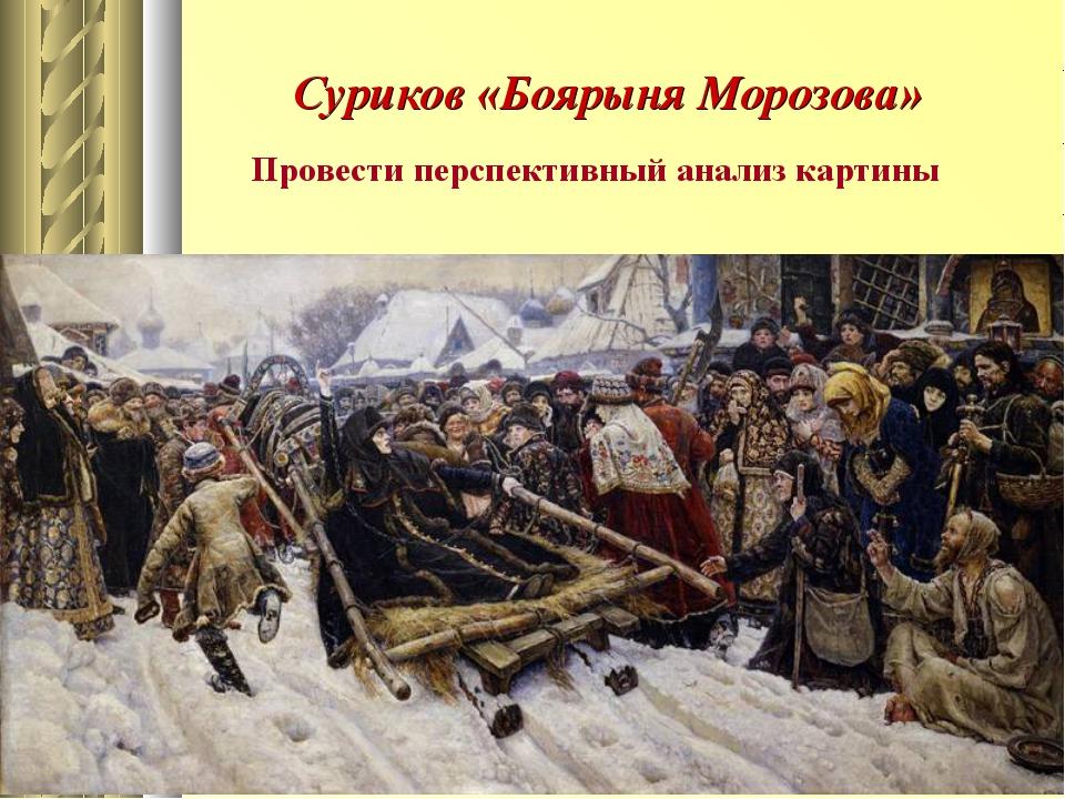 Суриков «Боярыня Морозова» Провести перспективный анализ картины