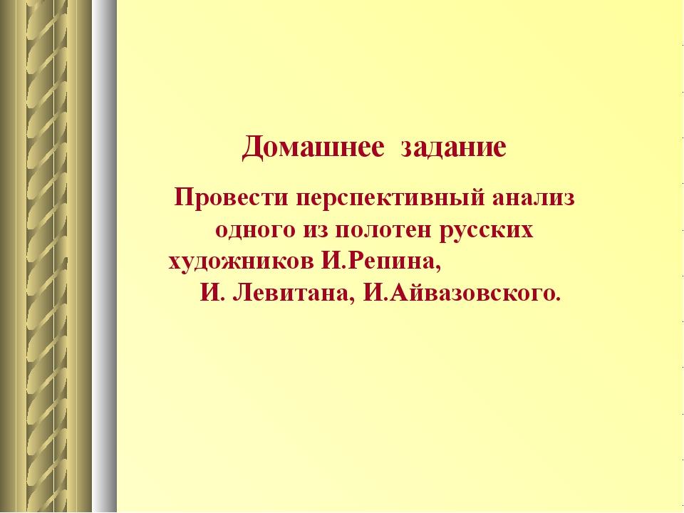 Домашнее задание Провести перспективный анализ одного из полотен русских худо...