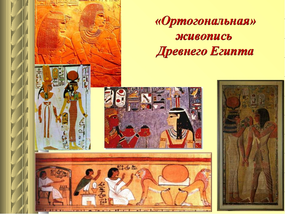 «Ортогональная» живопись Древнего Египта
