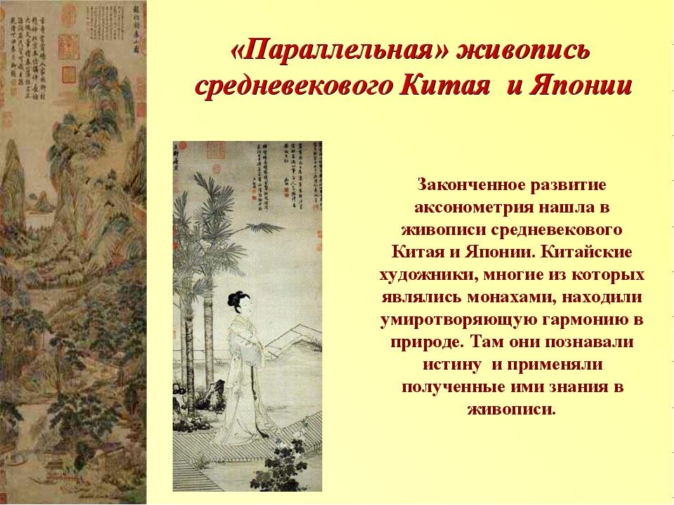 «Параллельная» живопись средневекового Китая и Японии  Закончен...