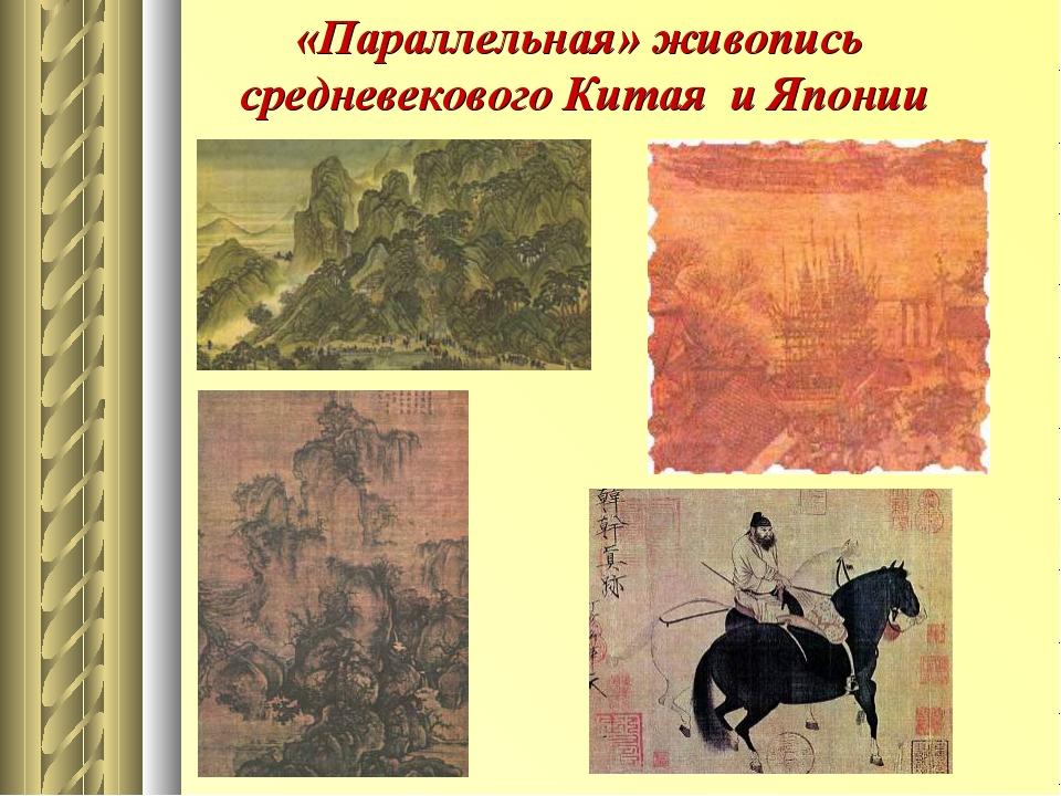 «Параллельная» живопись средневекового Китая и Японии
