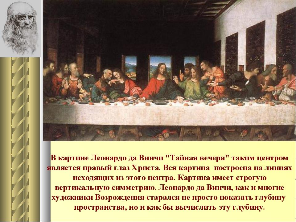 """В картине Леонардо да Винчи """"Тайная вечеря"""" таким центром является правый гла..."""