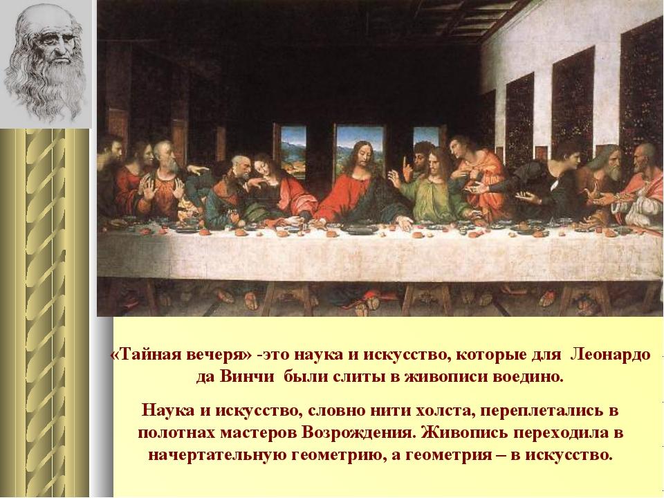 «Тайная вечеря» -это наука и искусство, которые для Леонардо да Винчи были сл...