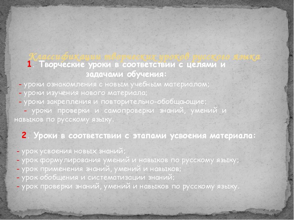 Классификации творческих уроков русского языка 1. Творческие уроки в соответс...
