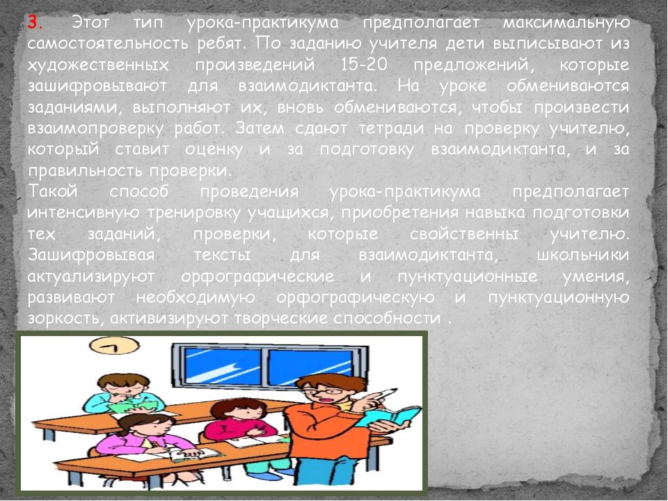 3. Этот тип урока-практикума предполагает максимальную самостоятельность ребя...