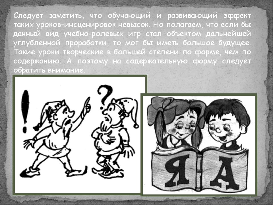Следует заметить, что обучающий и развивающий эффект таких уроков-инсценирово...