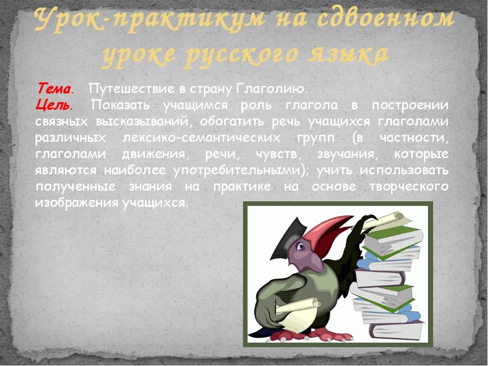 Урок-практикум на сдвоенном уроке русского языка Тема. Путешествие в страну Г...