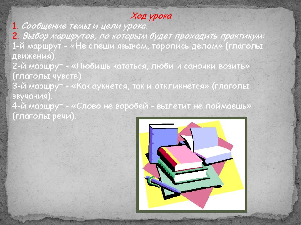 Ход урока 1. Сообщение темы и цели урока. 2. Выбор маршрутов, по которым буде...