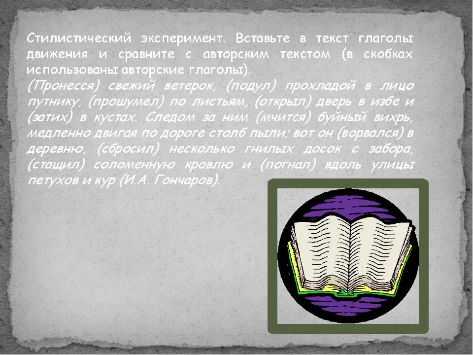 Стилистический эксперимент. Вставьте в текст глаголы движения и сравните с ав...