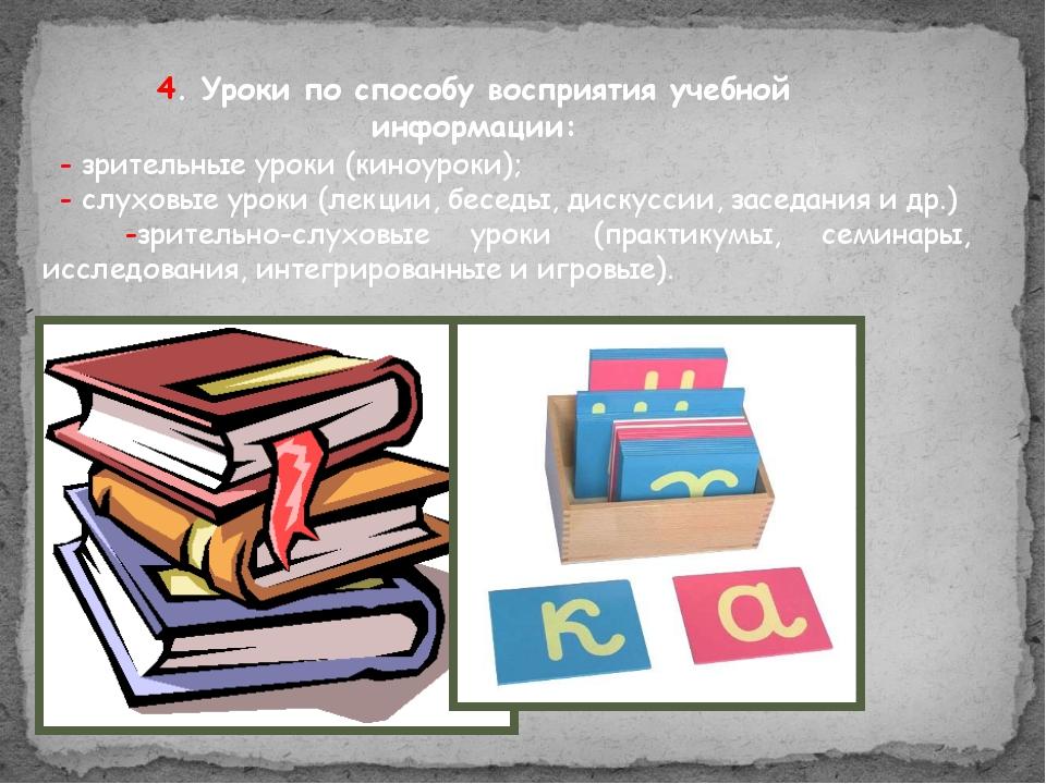 4. Уроки по способу восприятия учебной информации: - зрительные уроки (киноур...