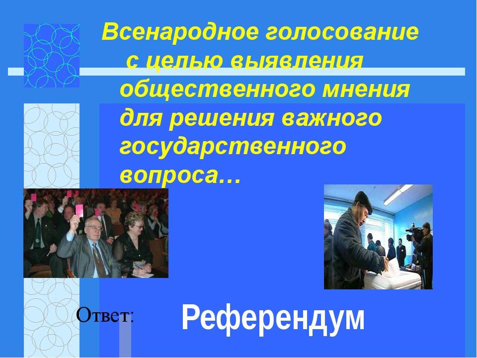 Всенародное голосование с целью выявления общественного мнения для решения ва...