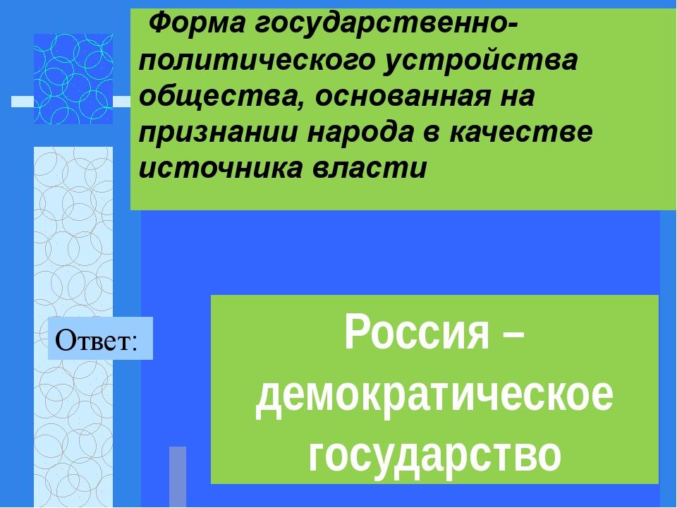 Форма государственно-политического устройства общества, основанная на призна...