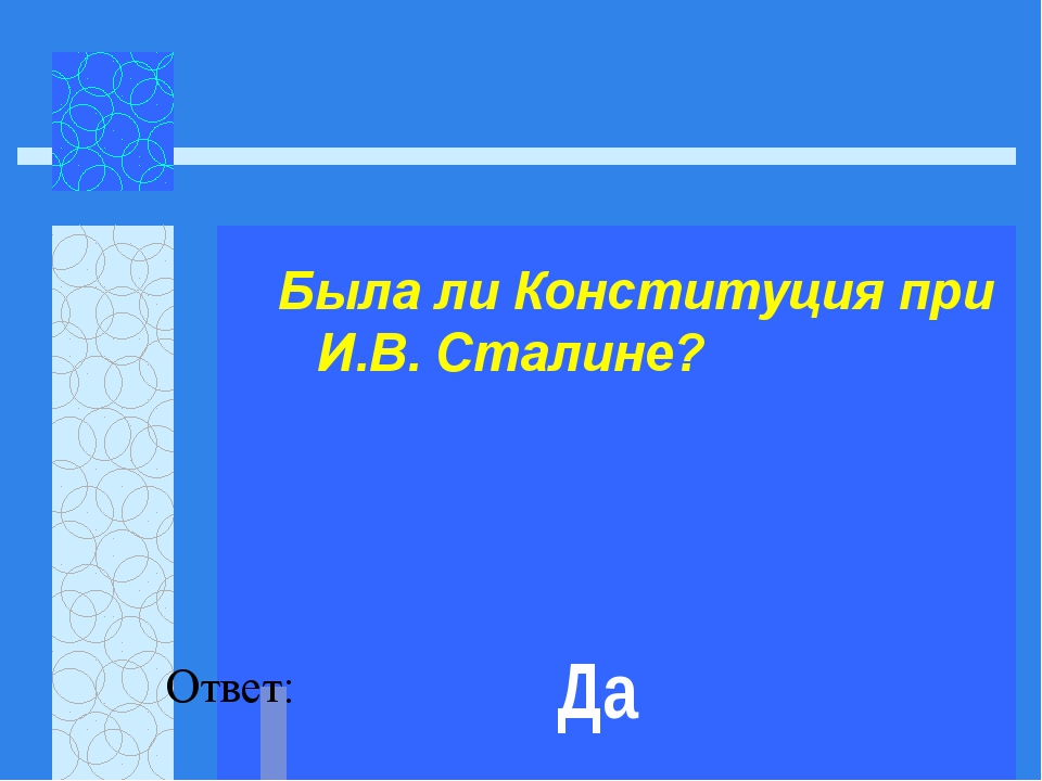 Была ли Конституция при И.В. Сталине?   Ответ: Да