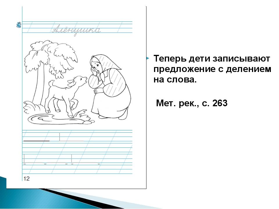 Теперь дети записывают предложение с делением на слова. Мет. рек., с. 263