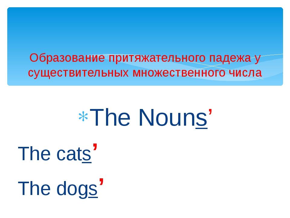 The Nouns' The cats' The dogs' Образование притяжательного падежа у существит...