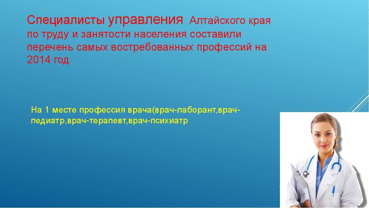 Специалисты управления Алтайского края по труду и занятости населения состави...