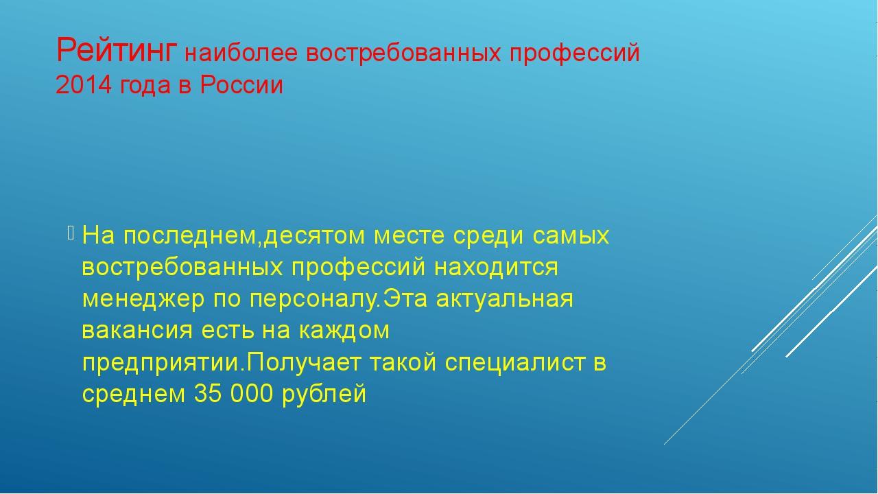 Рейтинг наиболее востребованных профессий 2014 года в России На последнем,дес...