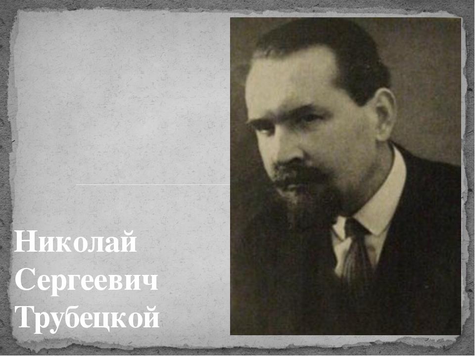 Николай Сергеевич Трубецкой