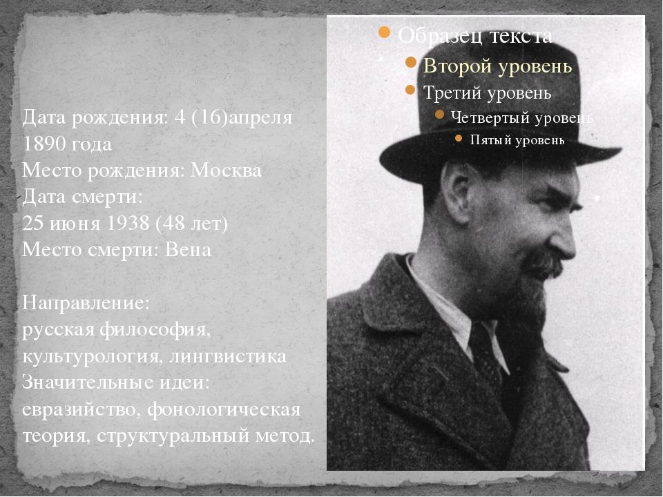Дата рождения: 4 (16)апреля 1890 года Место рождения: Москва Дата смерти: 25...