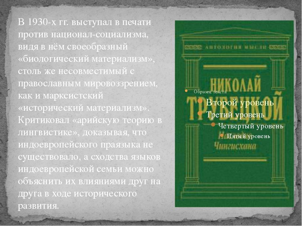 В 1930-х гг. выступал в печати против национал-социализма, видя в нём своеобр...