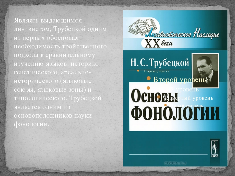 Являясь выдающимся лингвистом, Трубецкой одним из первых обосновал необходимо...