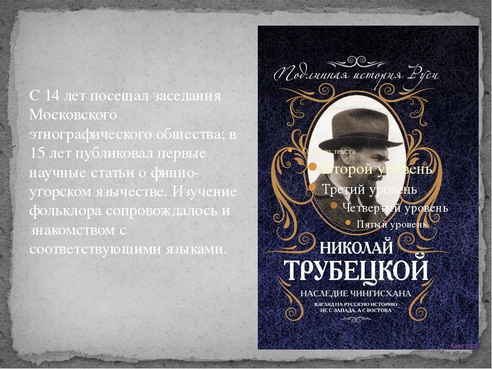 С 14 лет посещал заседания Московского этнографического общества; в 15 лет пу...