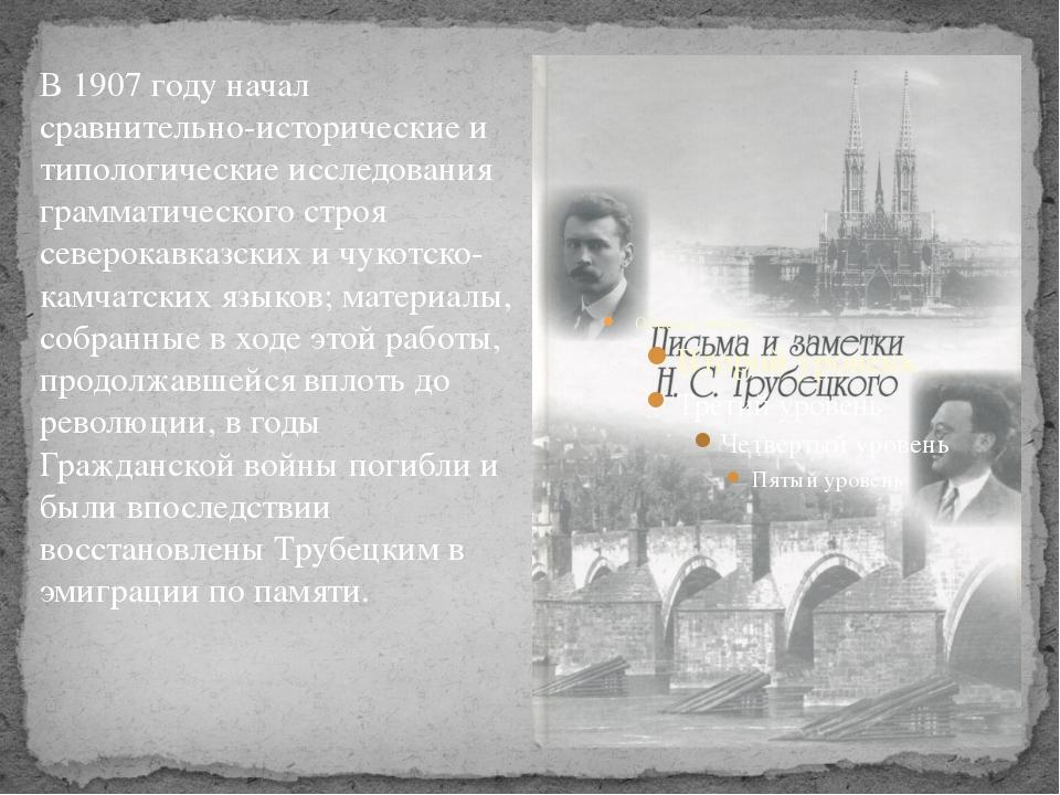 В 1907 году начал сравнительно-исторические и типологические исследования гра...