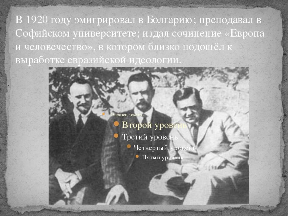 В 1920 году эмигрировал в Болгарию; преподавал в Софийском университете; изда...