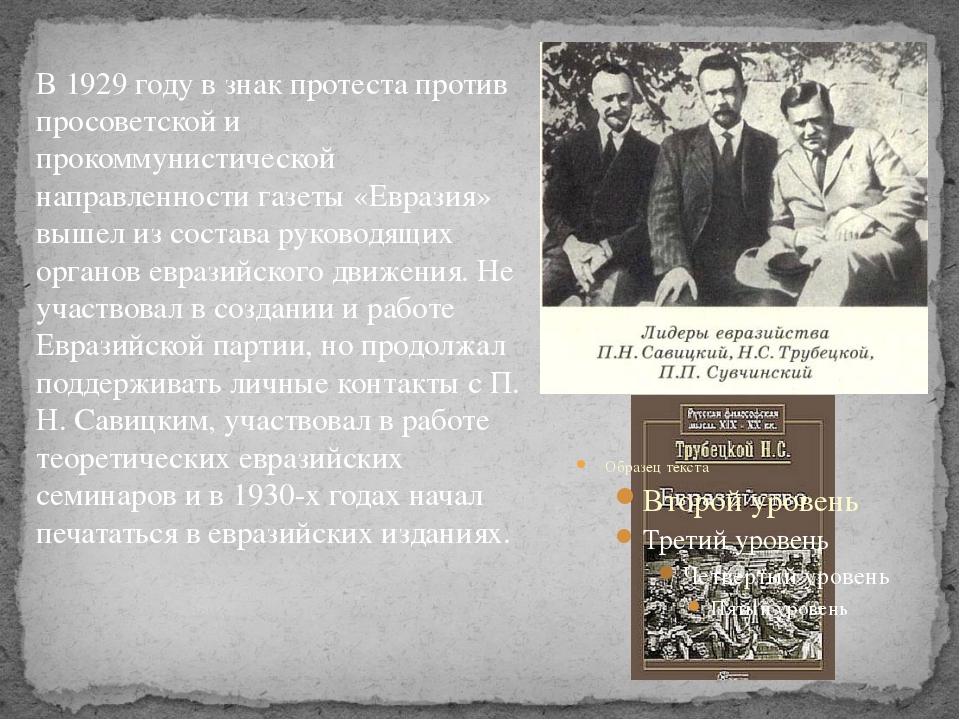 В 1929 году в знак протеста против просоветской и прокоммунистической направл...