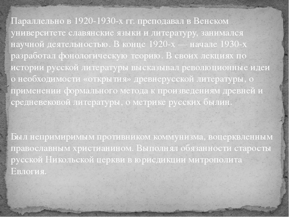 Параллельно в 1920-1930-х гг. преподавал в Венском университете славянские яз...