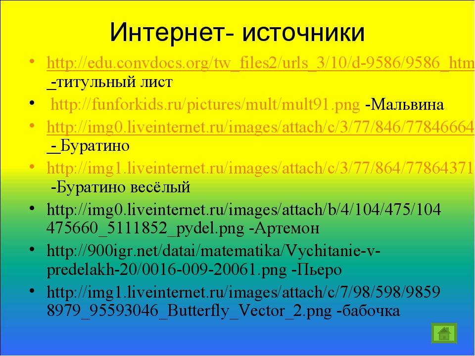 Интернет- источники http://edu.convdocs.org/tw_files2/urls_3/10/d-9586/9586_h...