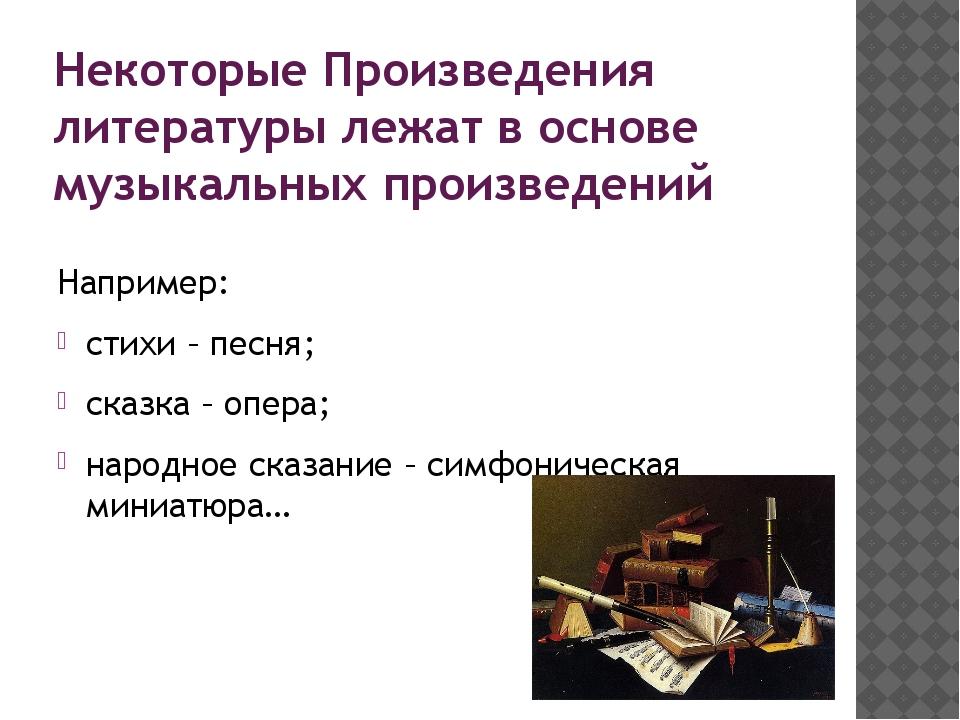 Некоторые Произведения литературы лежат в основе музыкальных произведений Нап...