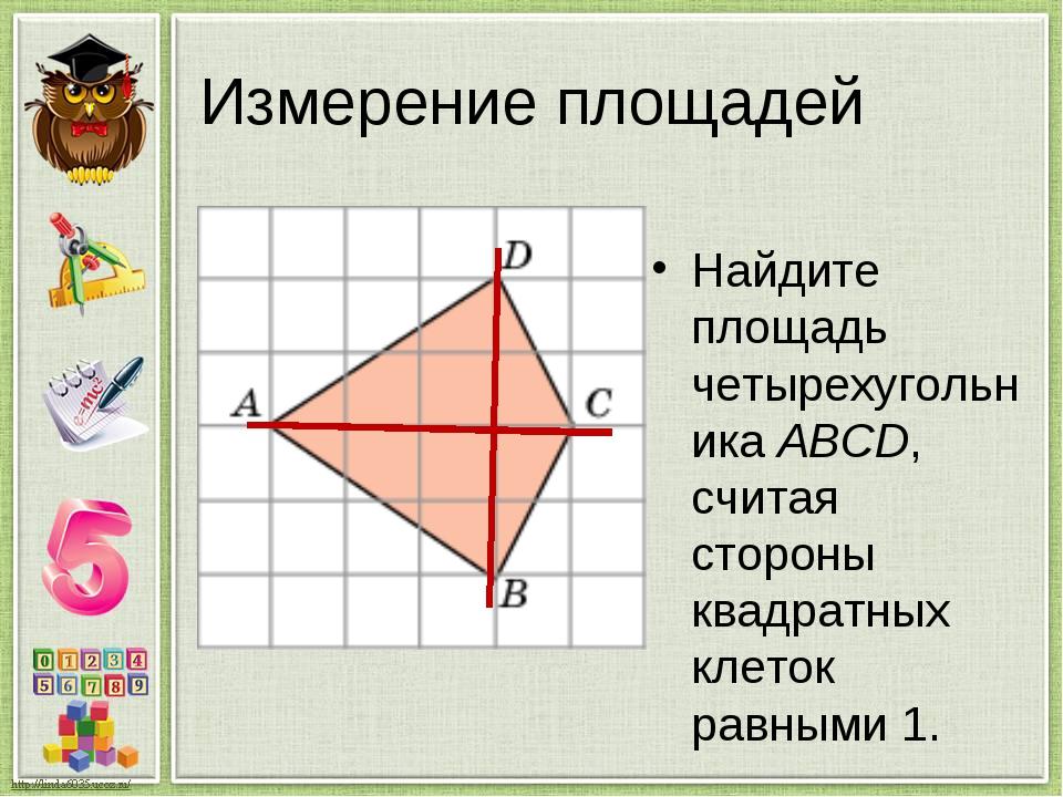 Измерение площадей Найдите площадь четырехугольника ABCD, считая стороны квад...