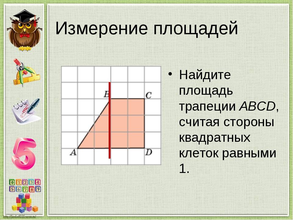 Измерение площадей Найдите площадь трапеции ABCD, считая стороны квадратных к...