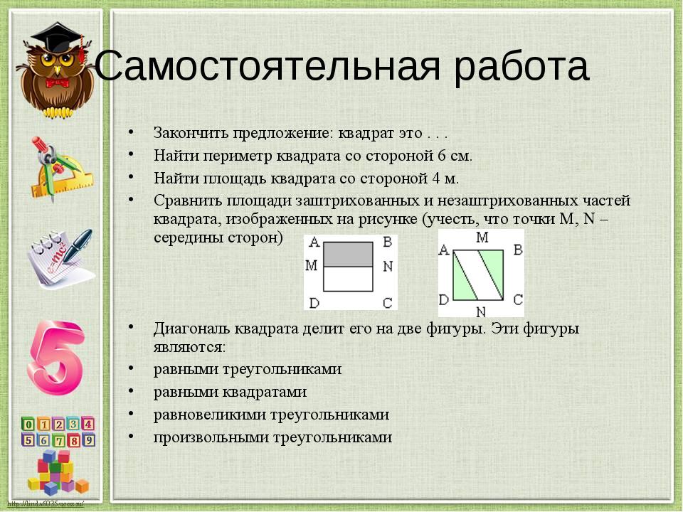 Закончить предложение: квадрат это . . . Найти периметр квадрата со стороной...