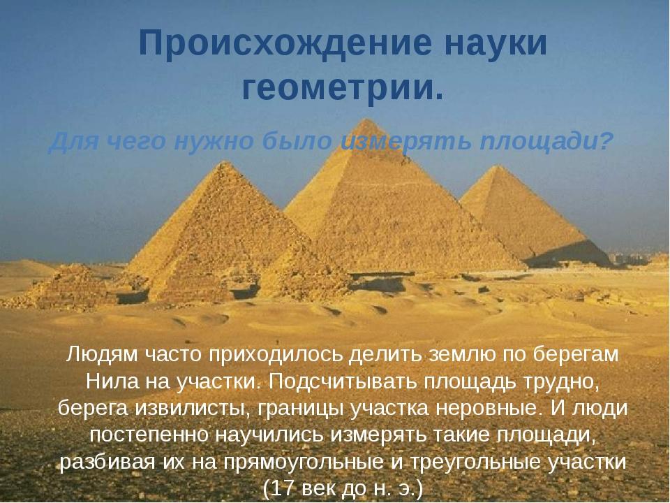 Людям часто приходилось делить землю по берегам Нила на участки. Подсчитыват...