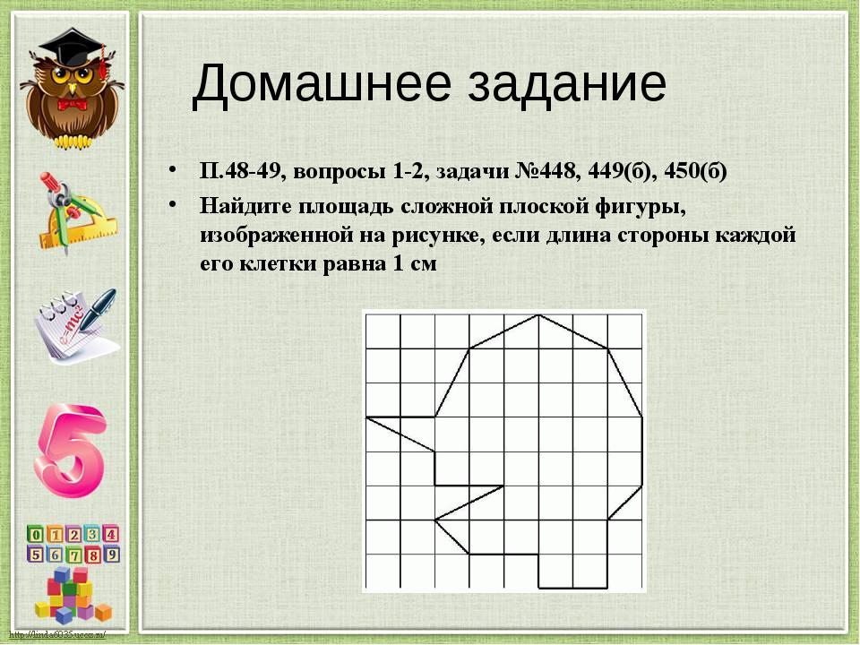 Домашнее задание П.48-49, вопросы 1-2, задачи №448, 449(б), 450(б) Найдите пл...
