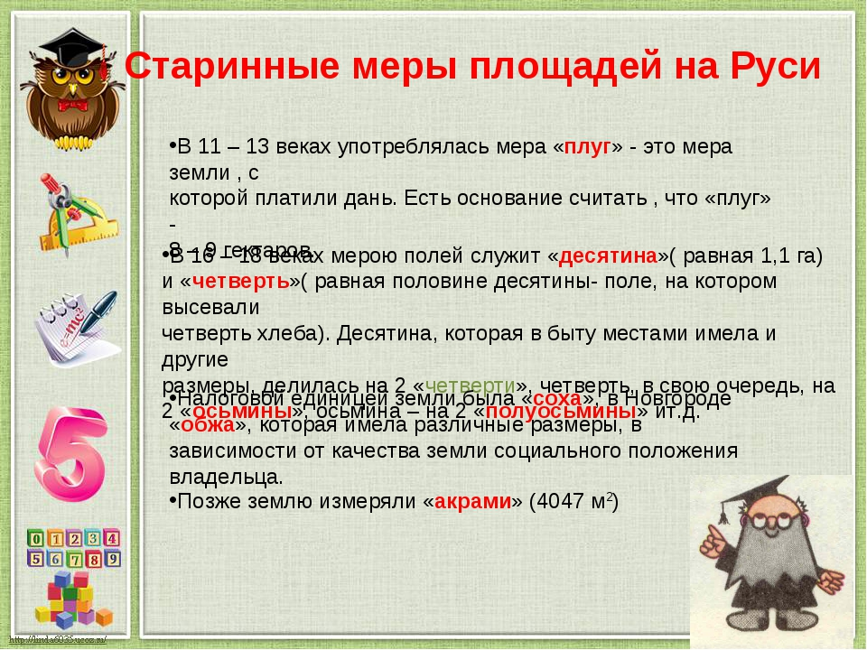 Старинные меры площадей на Руси В 11 – 13 веках употреблялась мера «плуг» - э...