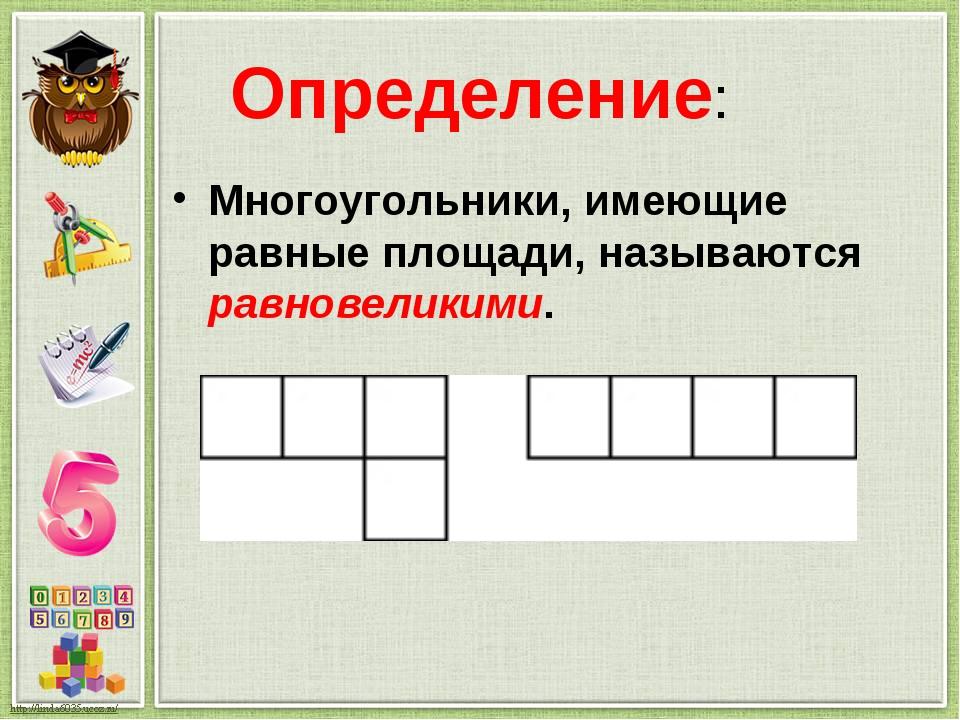 Определение: Многоугольники, имеющие равные площади, называются равновеликими.