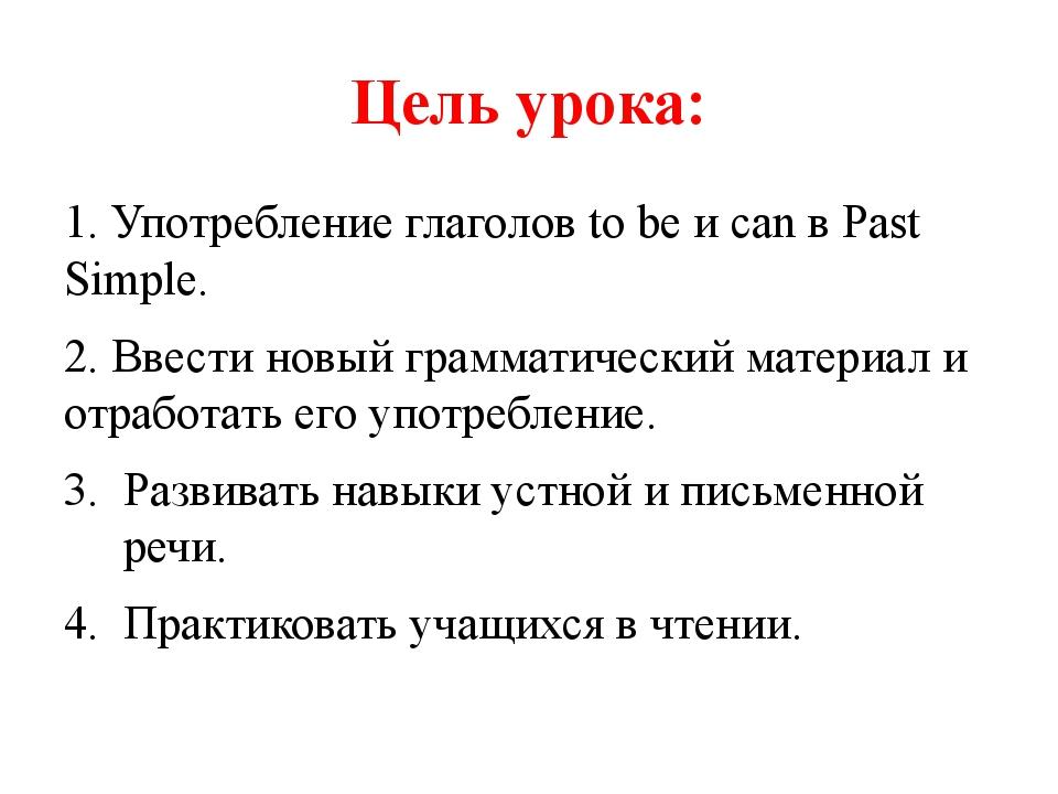 Цель урока: 1. Употребление глаголов to be и can в Past Simple. 2. Ввести нов...