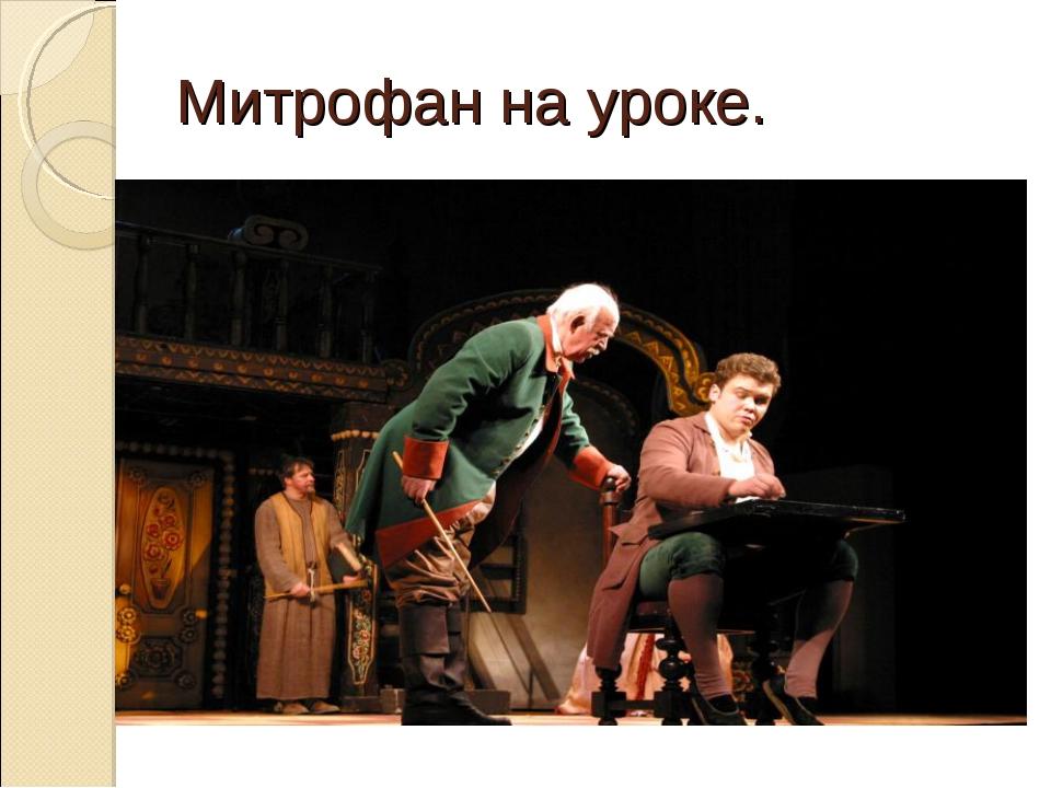 Митрофан на уроке. НЕДОР_2