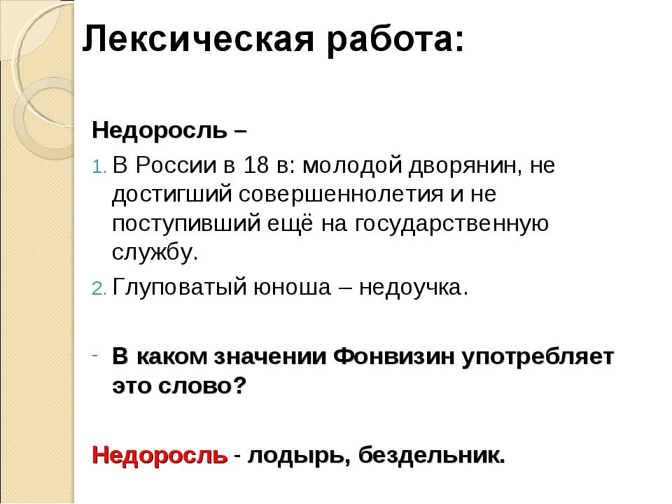 Недоросль – В России в 18 в: молодой дворянин, не достигший совершеннолетия и...
