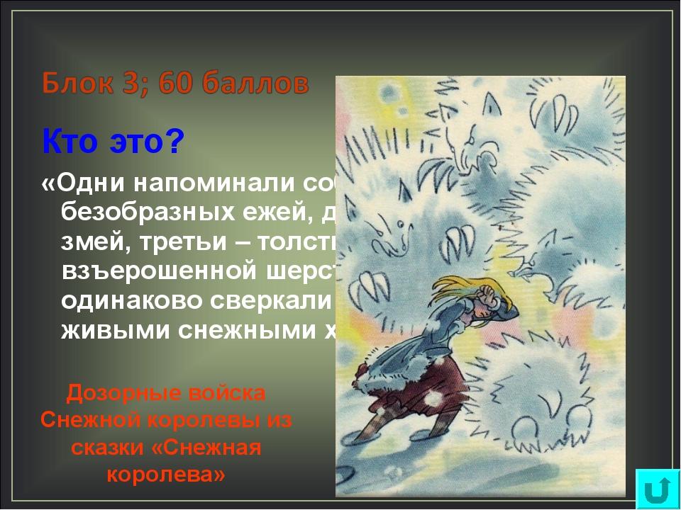 Кто это? «Одни напоминали собой больших безобразных ежей, другие – стоглавых...