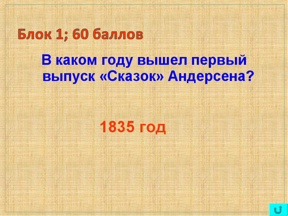 В каком году вышел первый выпуск «Сказок» Андерсена? 1835 год