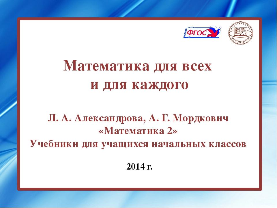 Математика для всех и для каждого Л. А. Александрова, А. Г. Мордкович «Матем...